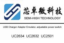 专业USB识别方案商:深圳芯卓微产品应用汇总