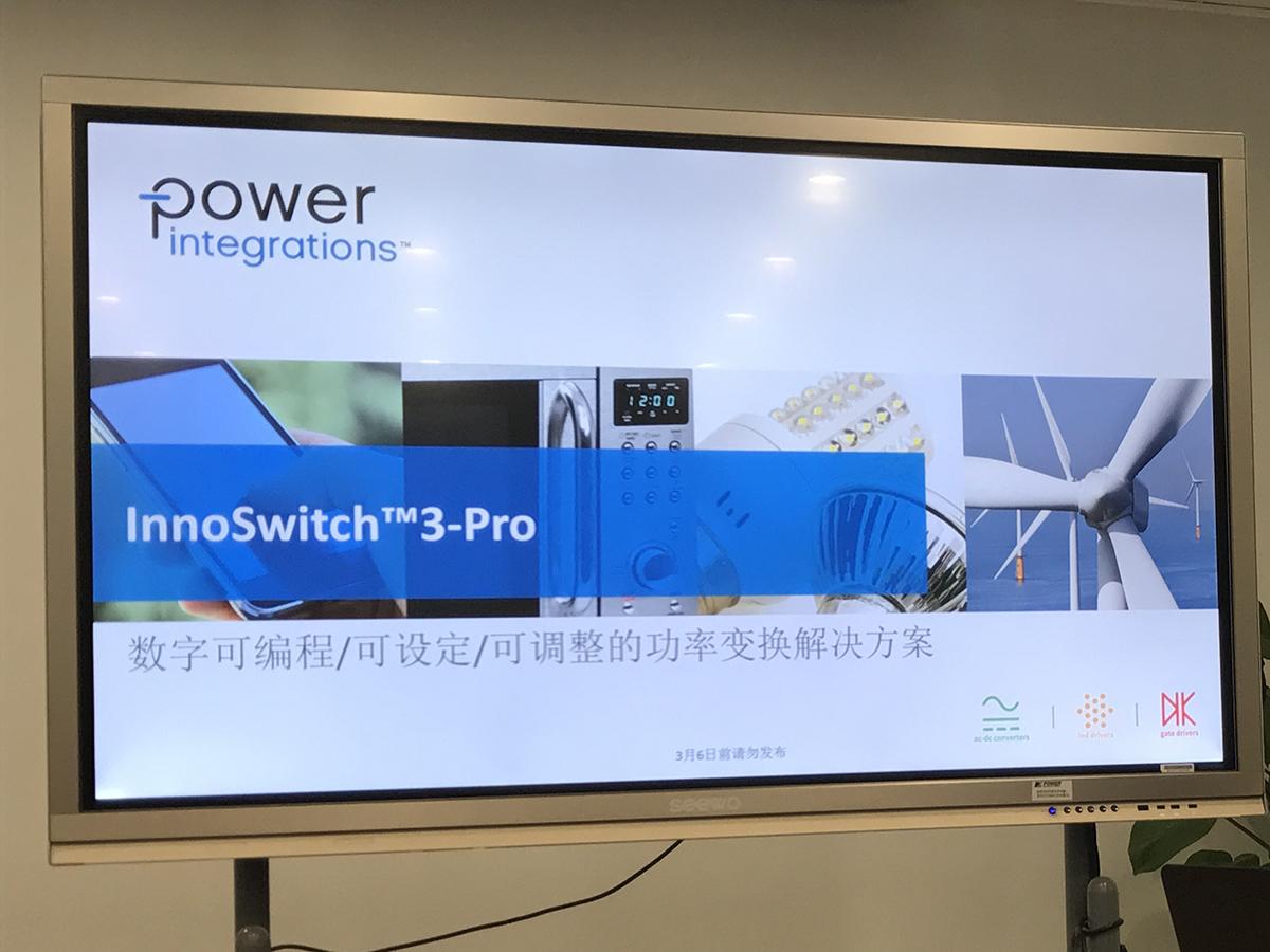 PI InnoSwitch3-Pro新品发布会PPT分享