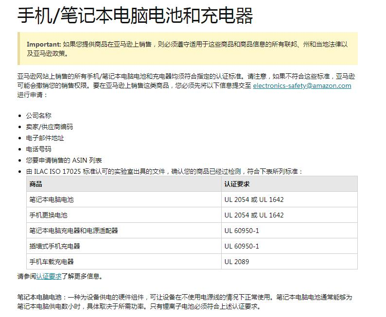 美国亚马逊新规下架多款充电宝,中国卖家遭殃!
