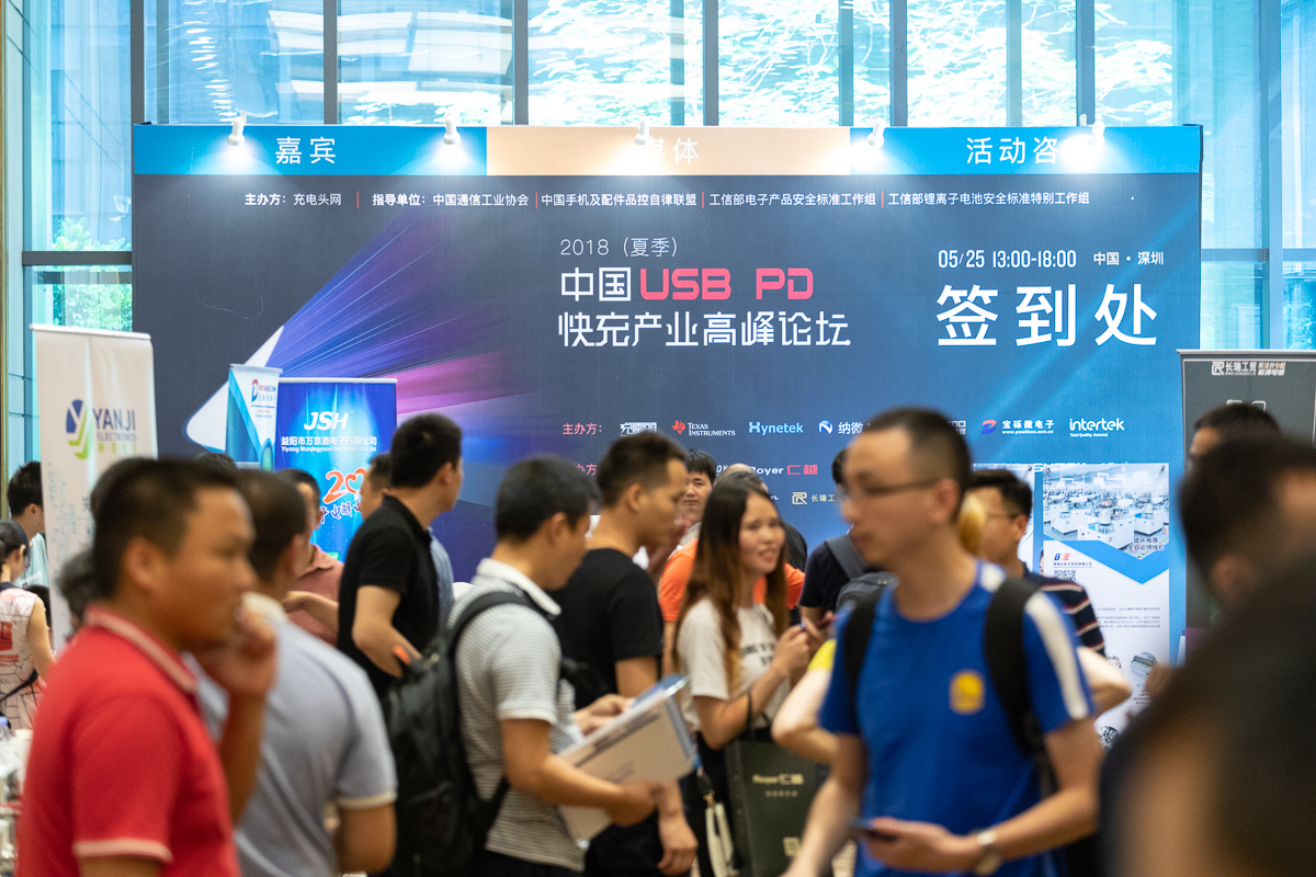 2018(夏季)中国USB PD快充产业高峰论坛精彩回顾