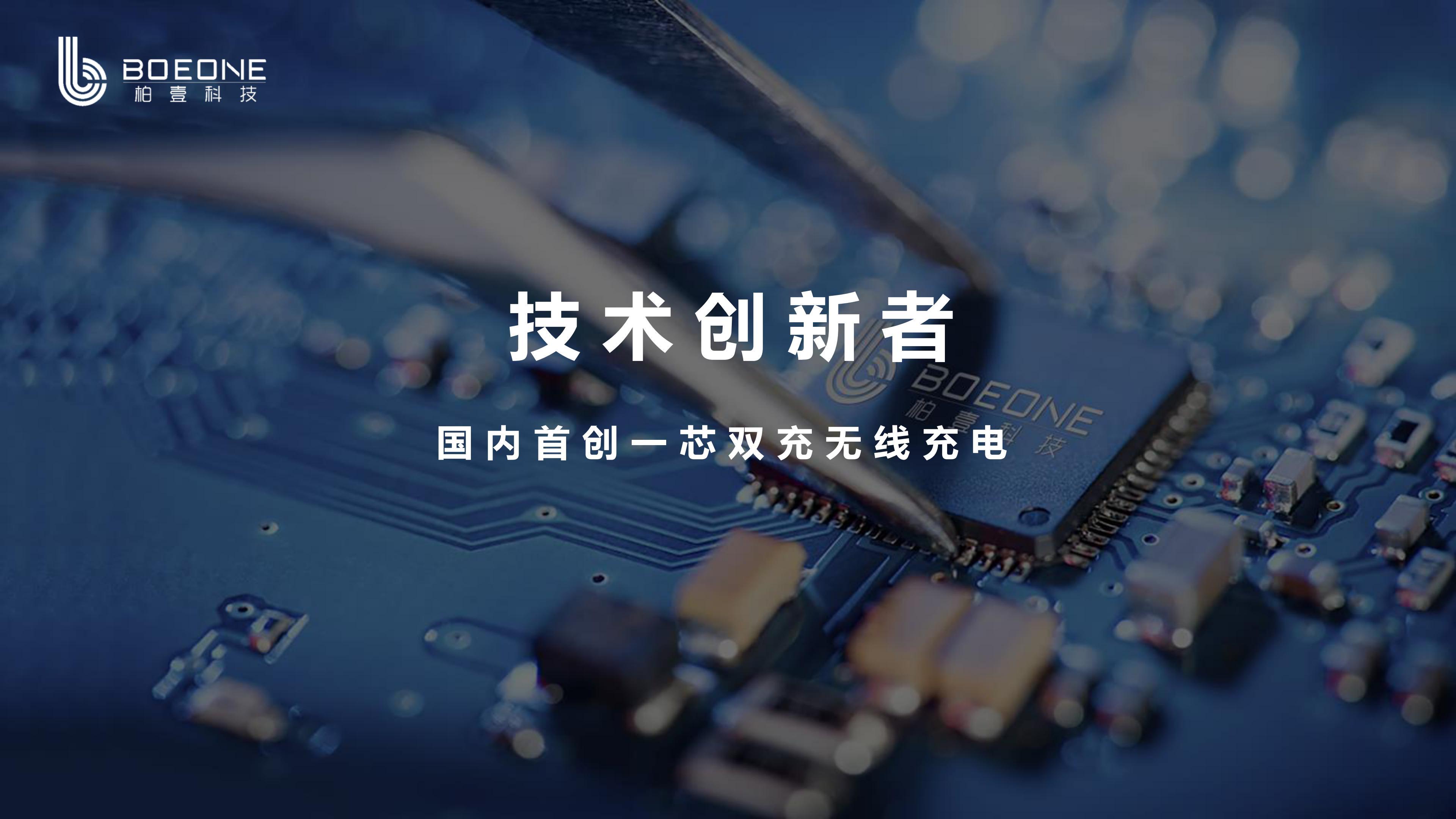 2018(秋季)中国无线充电产业高峰论坛PPT下载:柏壹科技