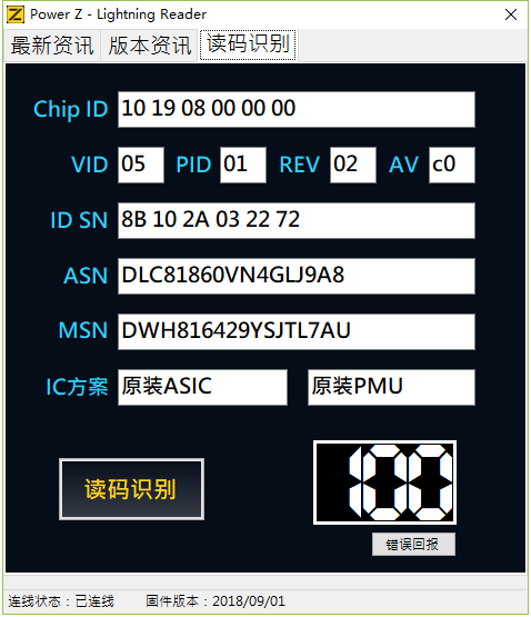 ChargeLAB POWER-Z MF001使用教程:快速鉴定真假苹果Lightning线-充电头网