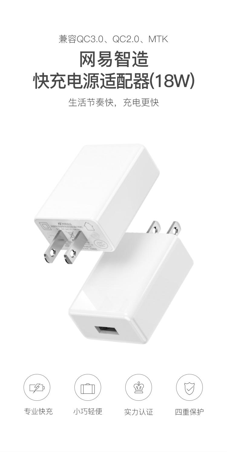 网易智造 18W QC 3.0充电器,京东PLUS会员专享秒杀19.9元