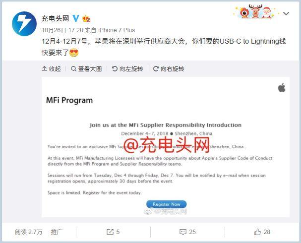 USB-C to Lightning线要来了?苹果12月将在深圳举行MFi供应商大会