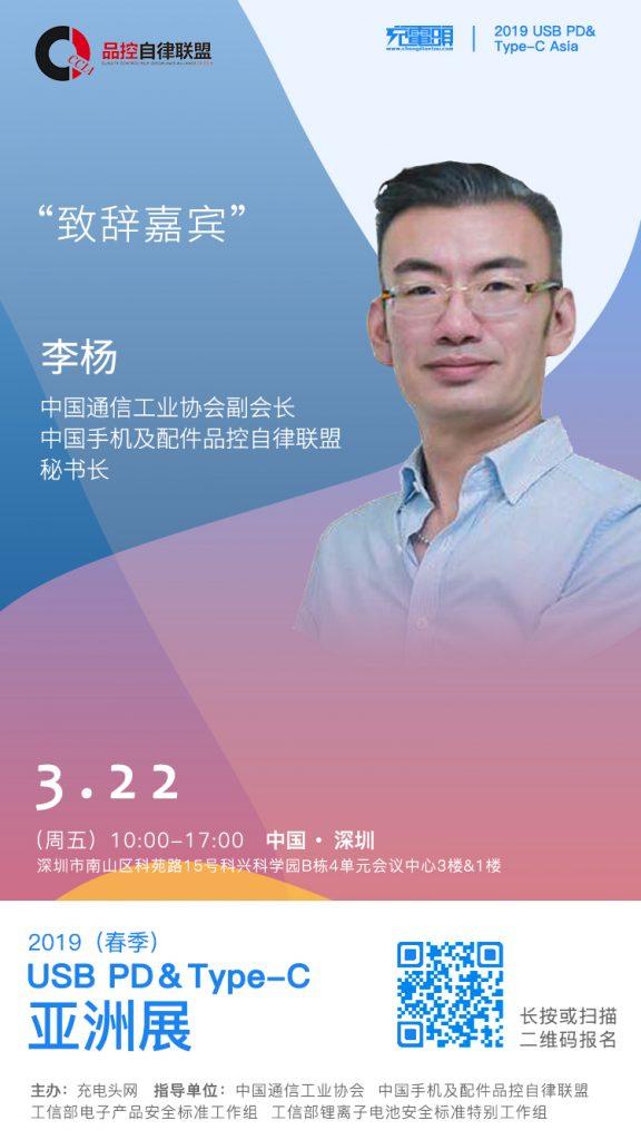 中国通信工业协会副会长、中国手机及配件品控自律联盟秘书长 李杨出席2019(春季)USB PD&Type-C 亚洲大会