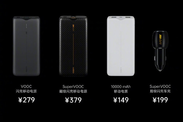 OPPO推超级闪充移动电源:40分钟充满手机