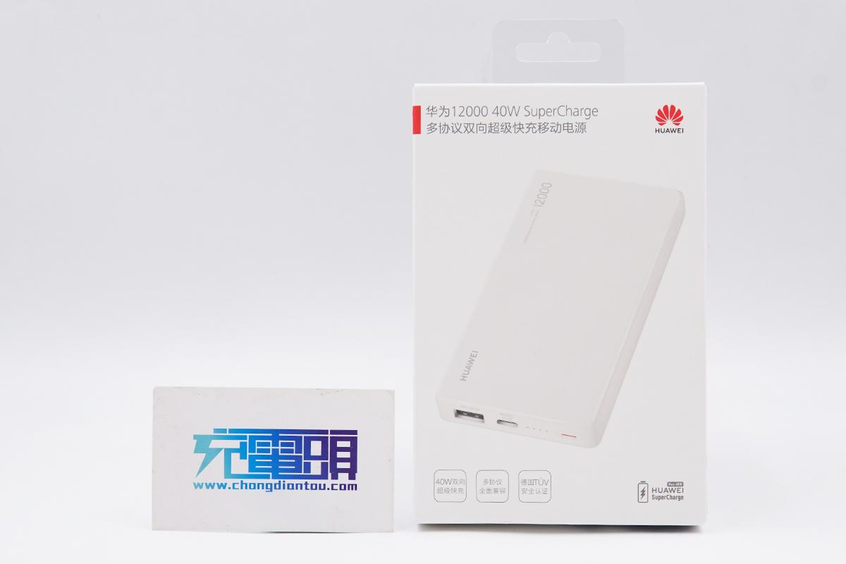内置旗舰手机电芯?!华为40W SCP PD快充移动电源评测(CP12S)
