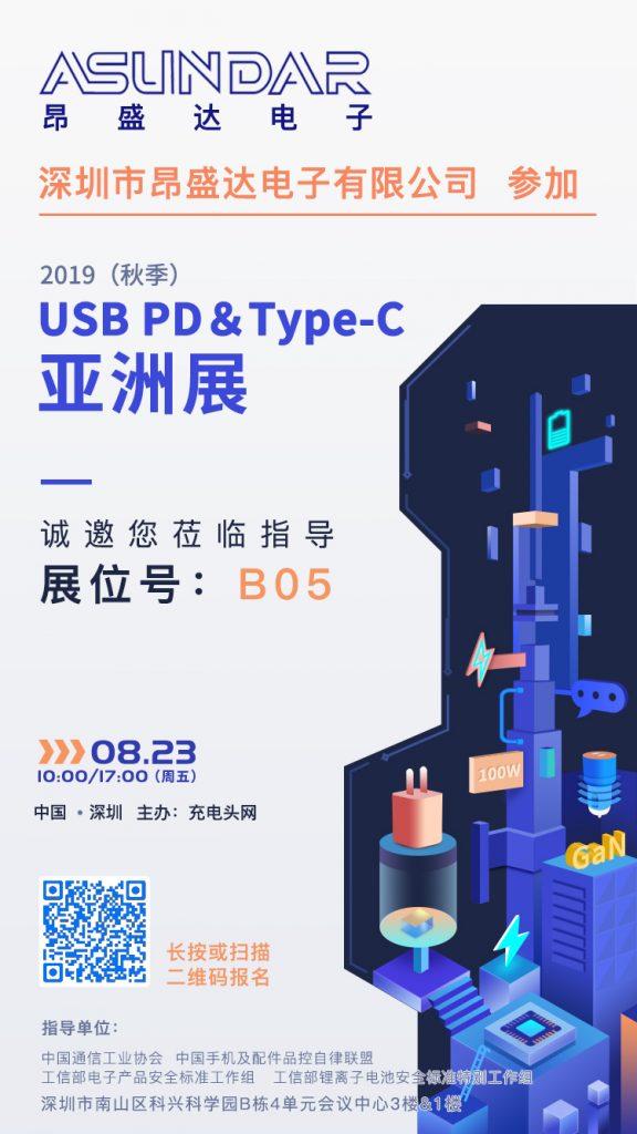 昂盛达参加2019(秋季)USB PD&Type-C亚洲展,展位号B05
