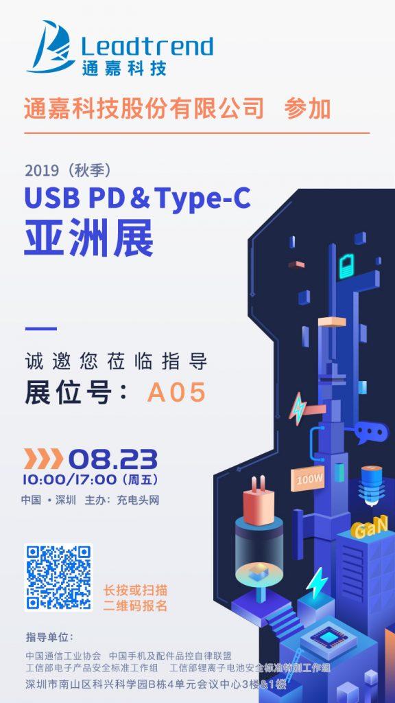 通嘉科技参加2019(秋季)USB PD&Type-C亚洲展,展位号A05