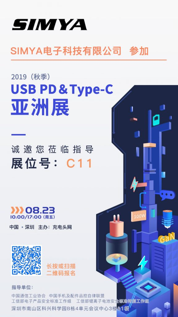 SIMYA参加2019(秋季)USB PD&Type-C亚洲展,展位号C11