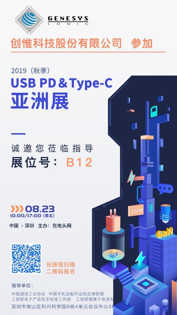 创惟科技参加2019(秋季)USB PD&Type-C亚洲展,展位号B12