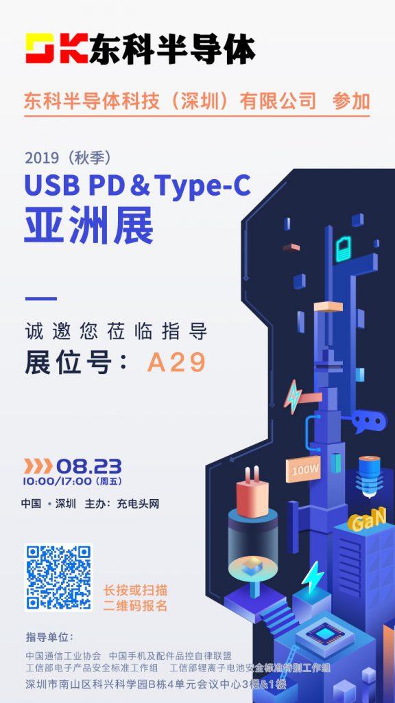 东科参加2019(秋季)USB PD&Type-C亚洲展,展位号A29