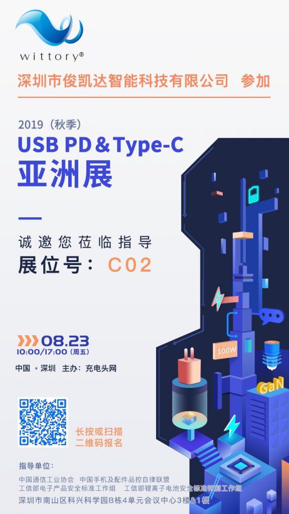 俊凯达参加2019(秋季)USB PD&Type-C亚洲展,展位C02