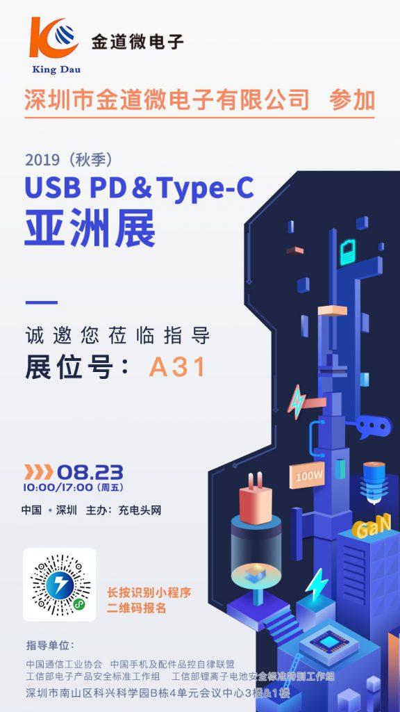金道微电子参加2019(秋季)USB PD&Type-C亚洲展,展位号A31