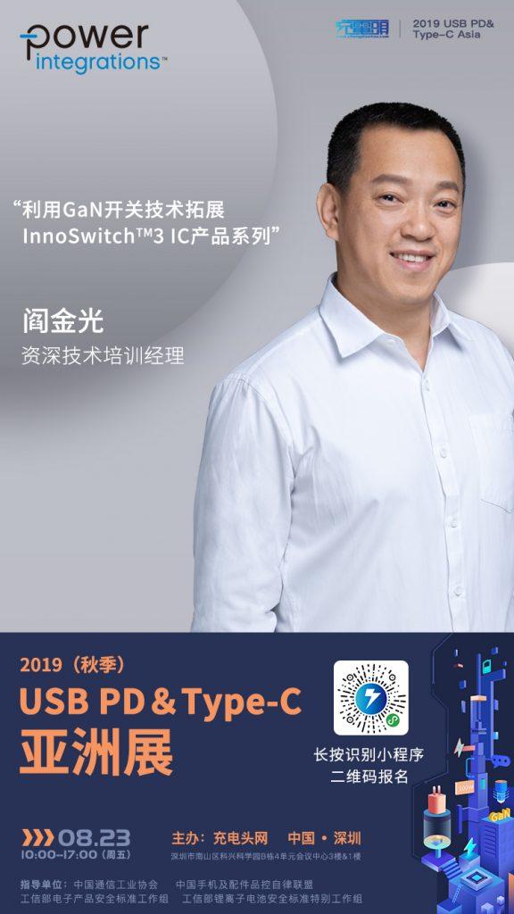 PI资深技术培训经理  阎金光出席2019(秋季)USB PD&Type-C 亚洲大会