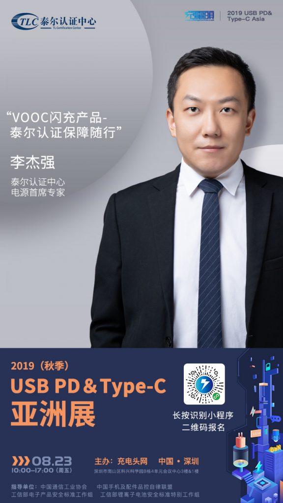 泰尔认证中心电源首席专家 李杰强出席2019(秋季)USB PD&Type-C 亚洲大会