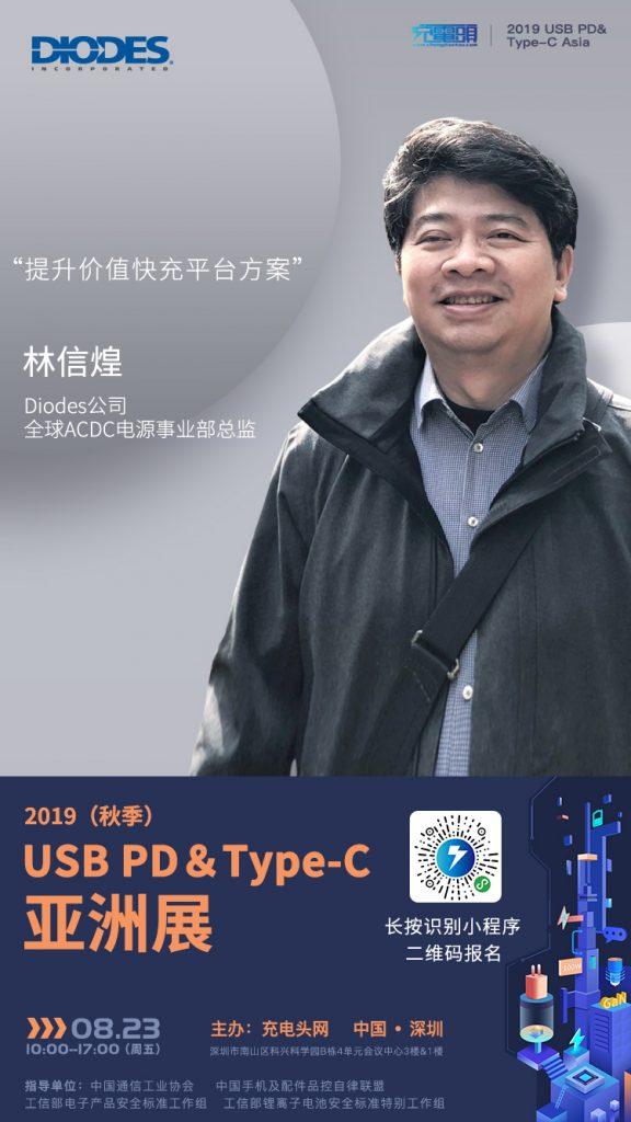 Diodes公司全球AC-DC电源事业部总监 林信煌出席2019(秋季)USB PD&Type-C 亚洲大会