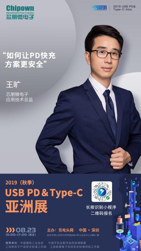 芯朋微电子应用技术总监 王旷出席2019(秋季)USB PD&Type-C 亚洲大会