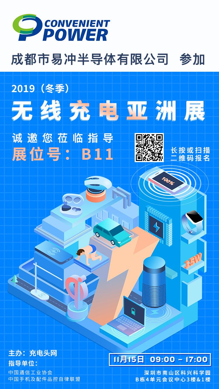易冲半导体 出席2019(冬季)无线充电亚洲展,展位号B11