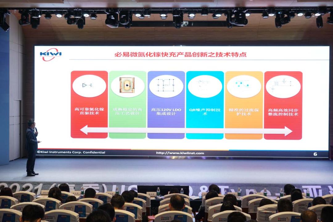 活动回顾:2021(春季) USB PD&Type-C亚洲展-充电头网