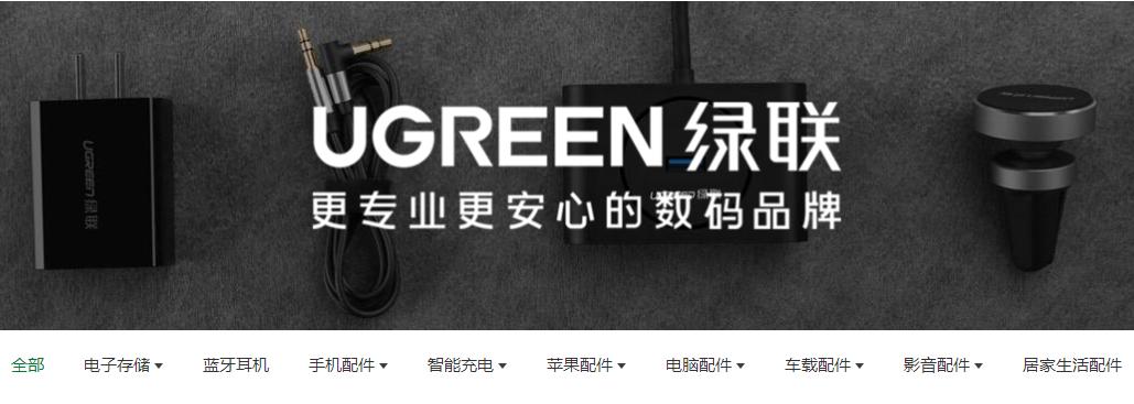 高瓴资本投资绿联!-充电头网