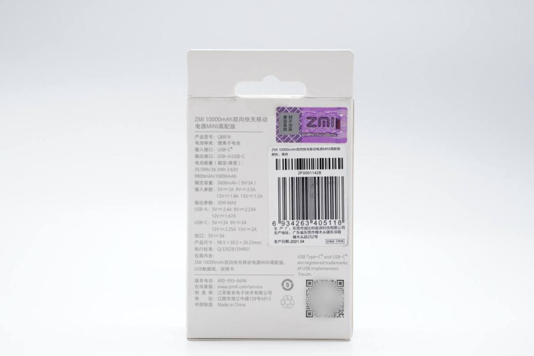 拆解报告:ZMI紫米10000mAh双向快充移动电源高配版B818-充电头网