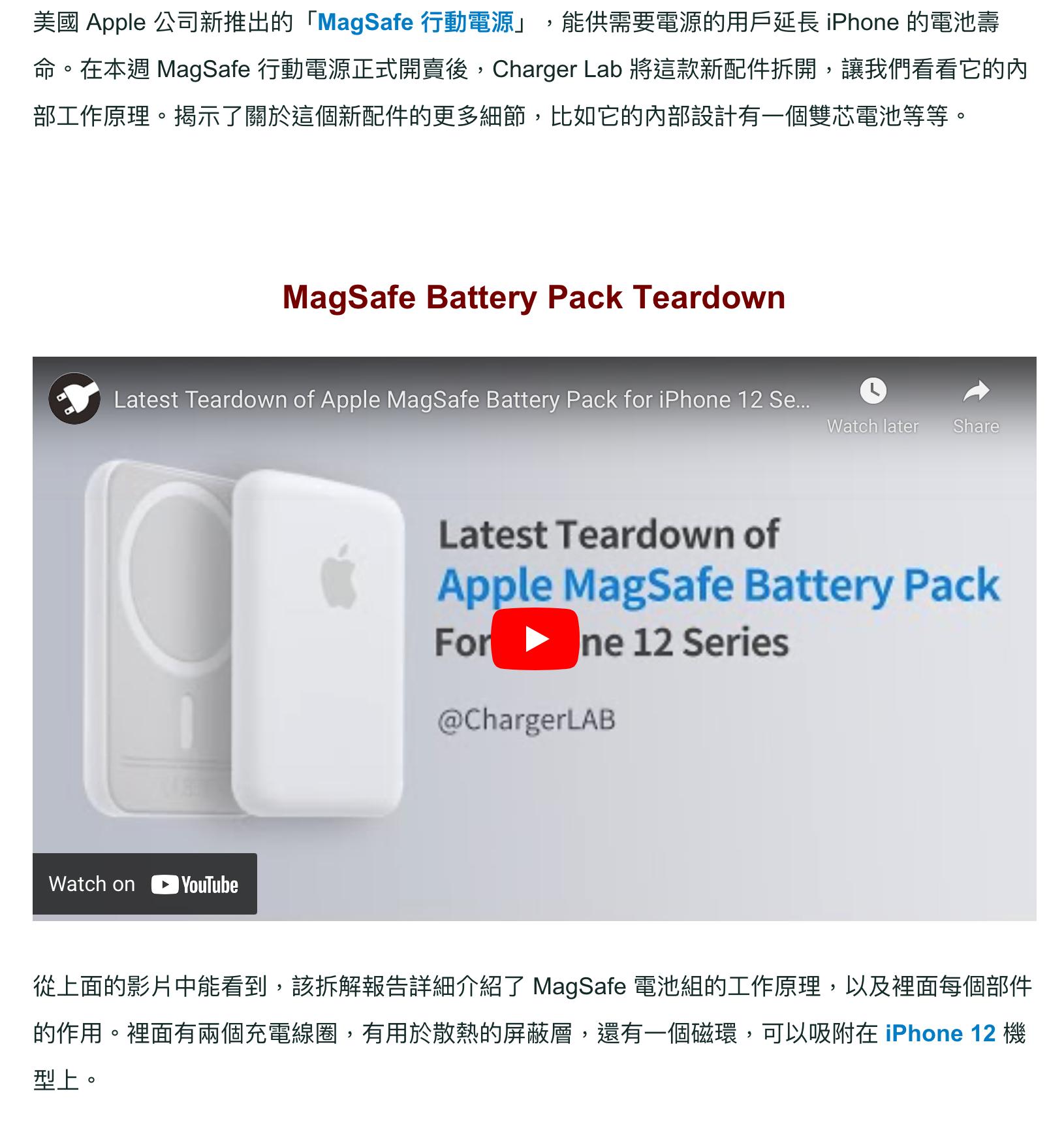 多家海内外媒体报道充电头网首发苹果 MagSafe 外接电池拆解-充电头网