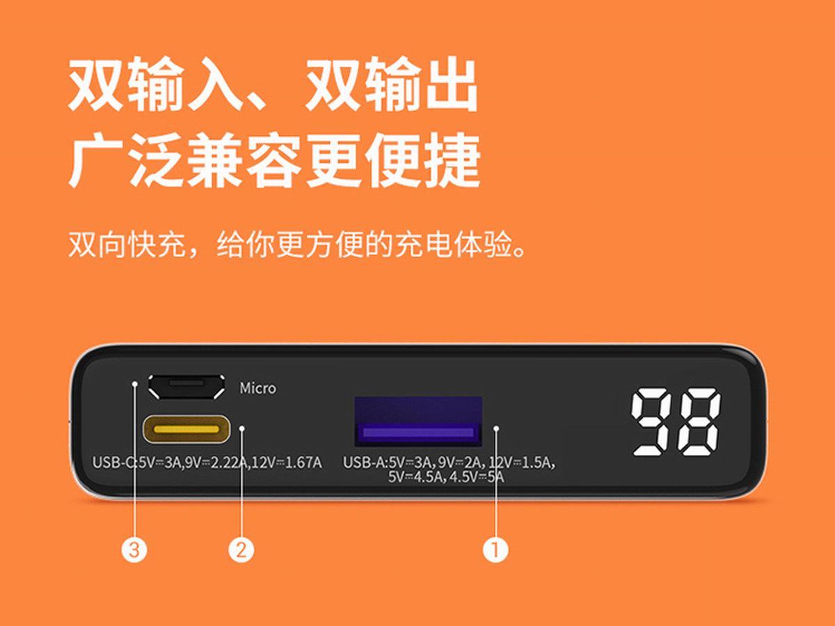 aigo推出A10S炫彩双向快充移动电源,全接口快充保障夏日出游-充电头网