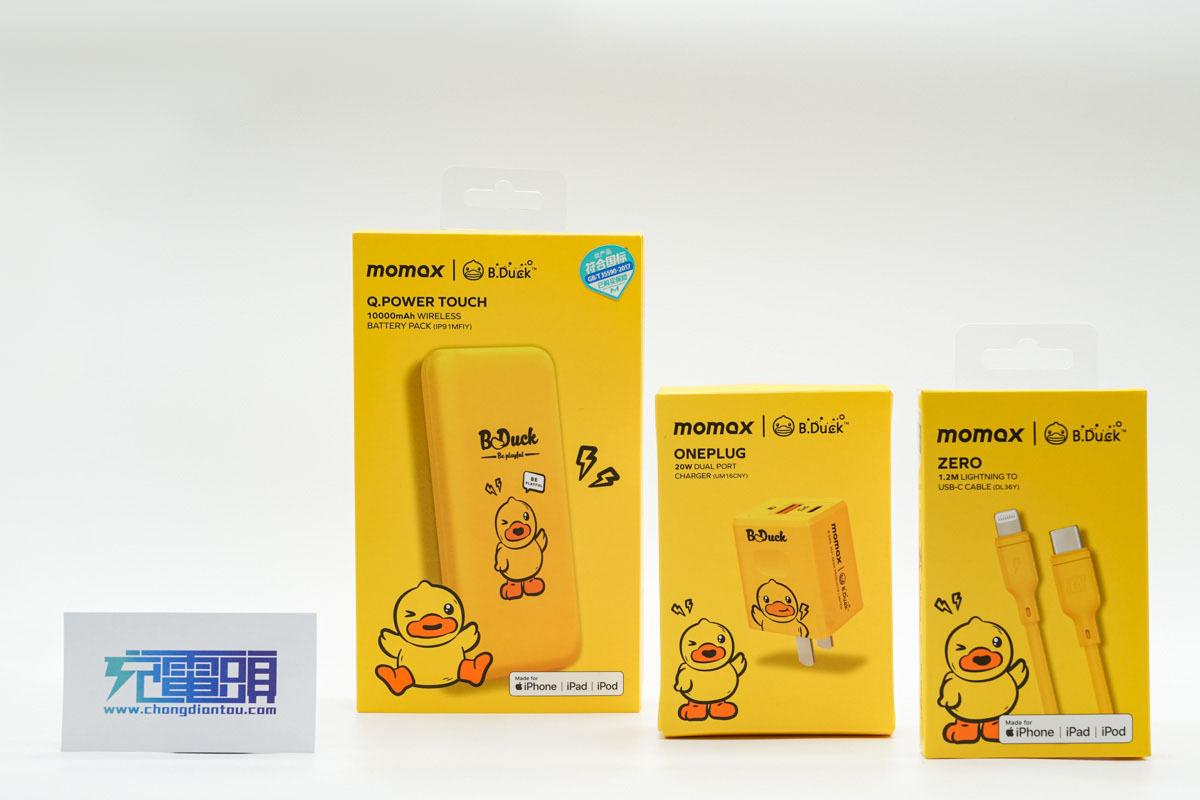 既要性能也要颜值,MOMAX小黄鸭联名款快充套装开箱-充电头网