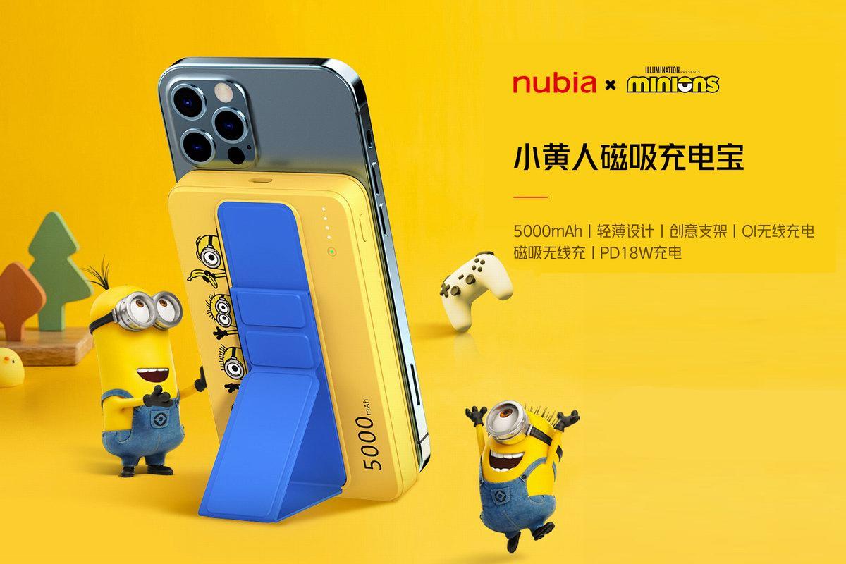 努比亚推出小黄人磁吸充电宝,支持iPhone13磁吸无线充-充电头网