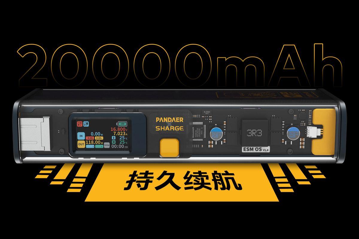PANDAER X SHARGE联手打造,闪极118W可视移动电源硬核上市-充电头网